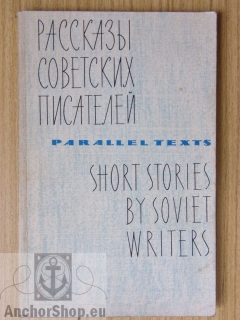 - : Short stories by soviet writers